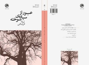 book farjami